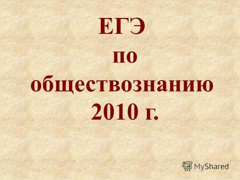 ЕГЭ по обществознанию 2010 г.