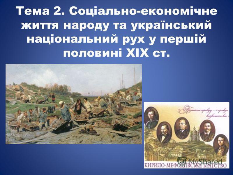 Тема 2. Соціально-економічне життя народу та український національний рух у першій половині ХІХ ст.