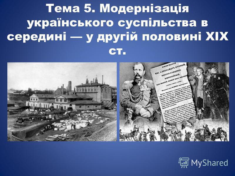 Тема 5. Модернізація українського суспільства в середині у другій половині ХІХ ст.