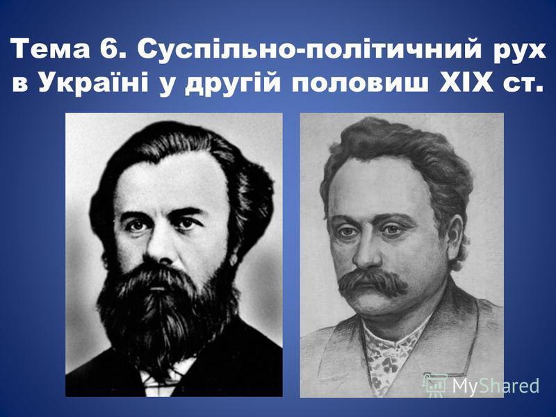 Тема 6. Суспільно-політичний рух в Україні у другій половиш ХІХ ст.