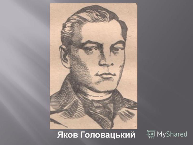 Яков Головацький