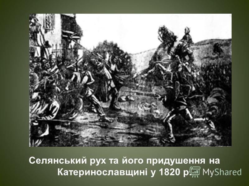 Селянський рух та його придушення на Катеринославщині у 1820 р.