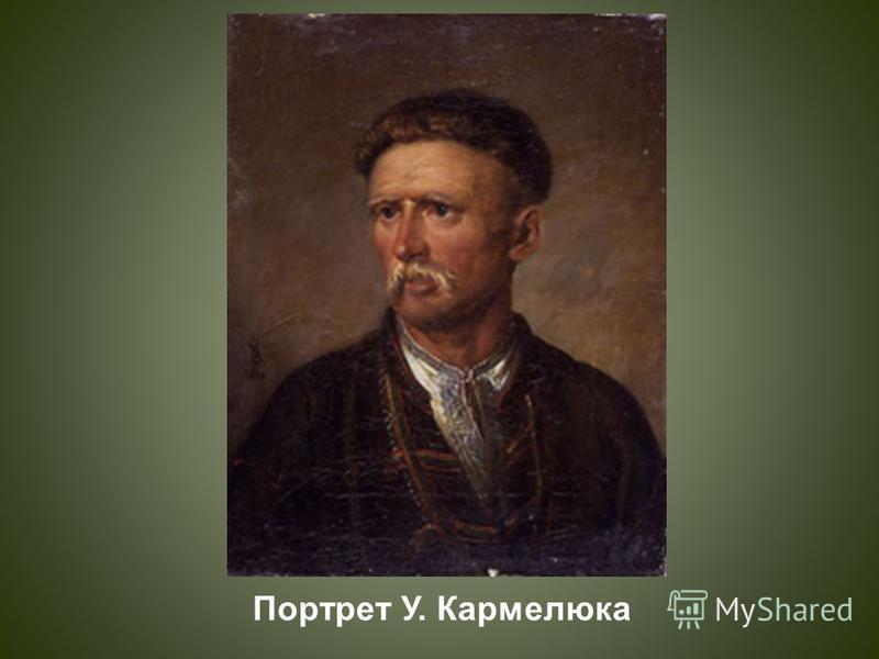 Портрет У. Кармелюка