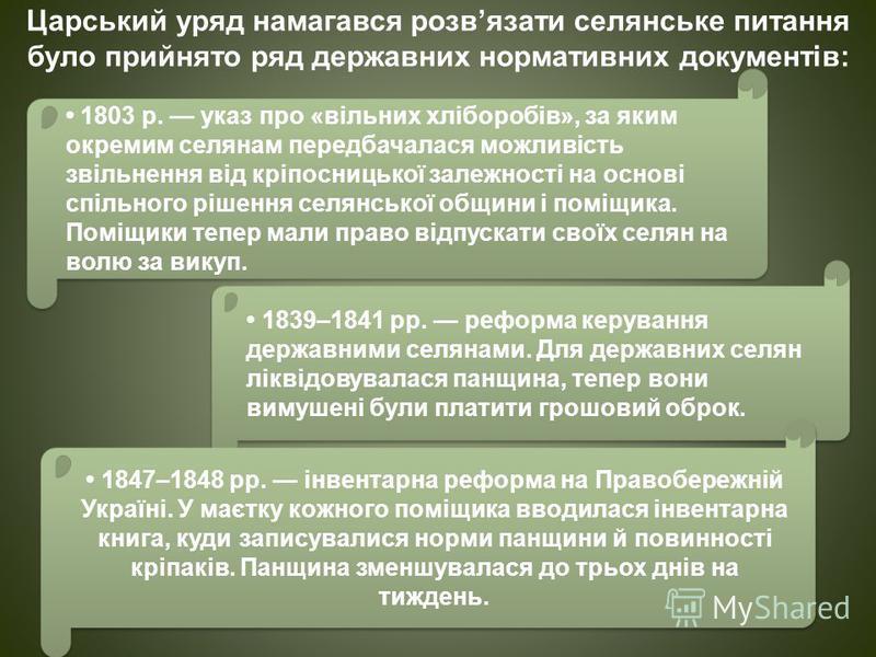 Царський уряд намагався розвязати селянське питання було прийнято ряд державних нормативних документів: 1803 р. указ про «вільних хліборобів», за яким окремим селянам передбачалася можливість звільнення від кріпосницької залежності на основі спільног