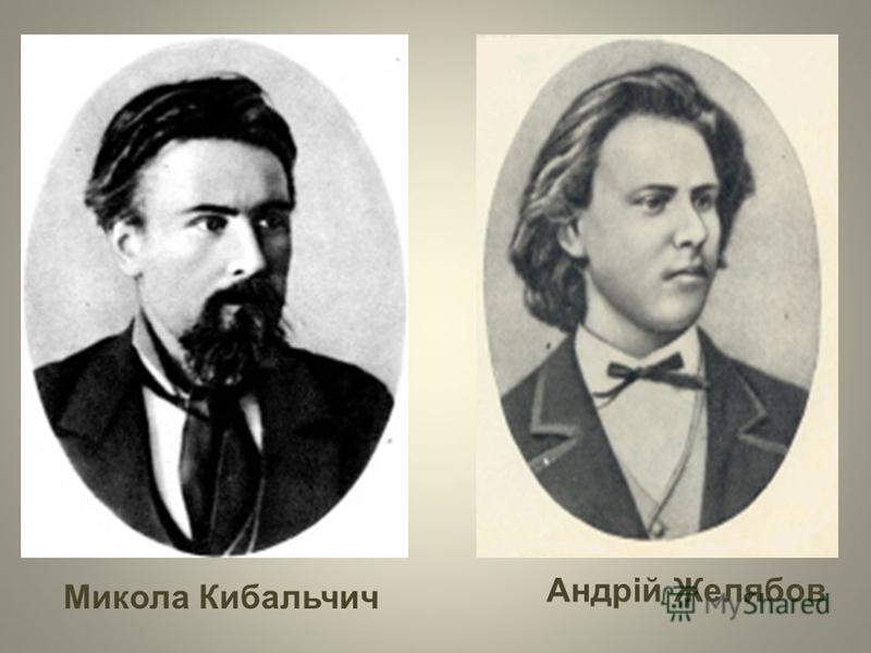 Микола Кибальчич Андрій Желябов