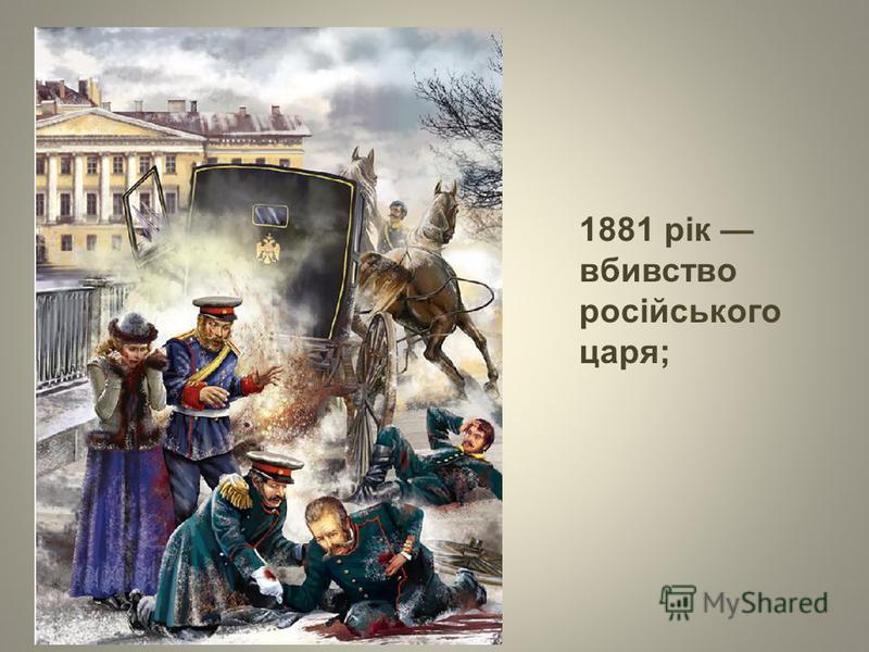 1881 рік вбивство російського царя;