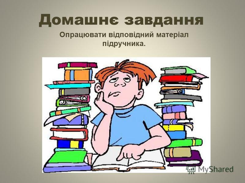 Домашнє завдання Опрацювати відповідний матеріал підручника.