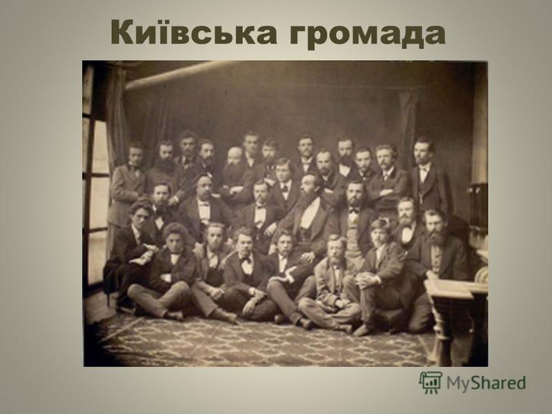 Київська громада