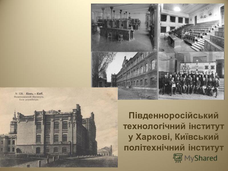 Південноросійський технологічний інститут у Харкові, Київський політехнічний інститут