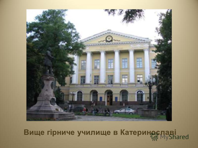 Вище гірниче училище в Катеринославі