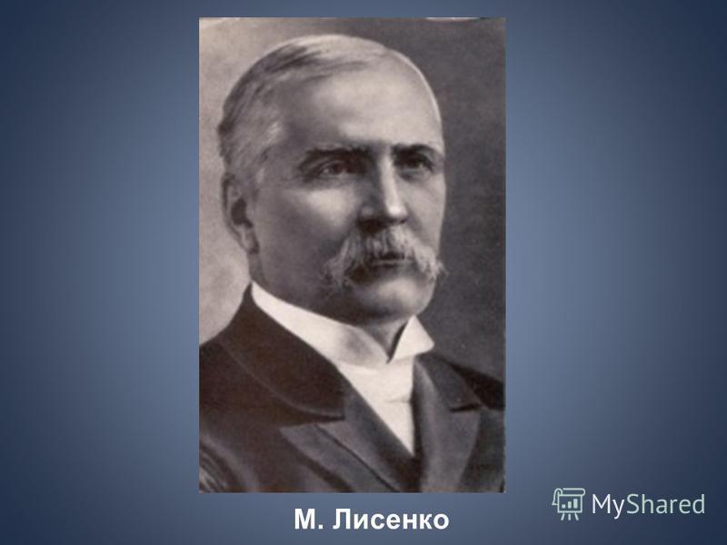 М. Лисенко