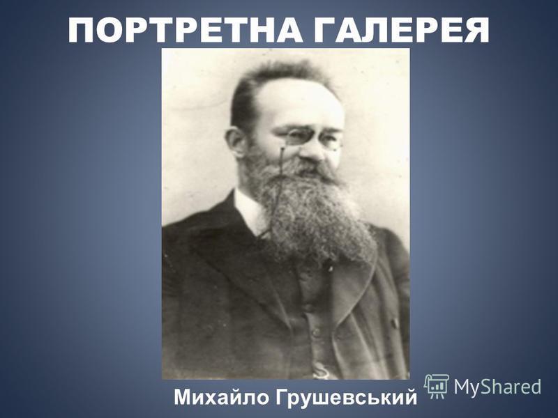 ПОРТРЕТНА ГАЛЕРЕЯ Михайло Грушевський