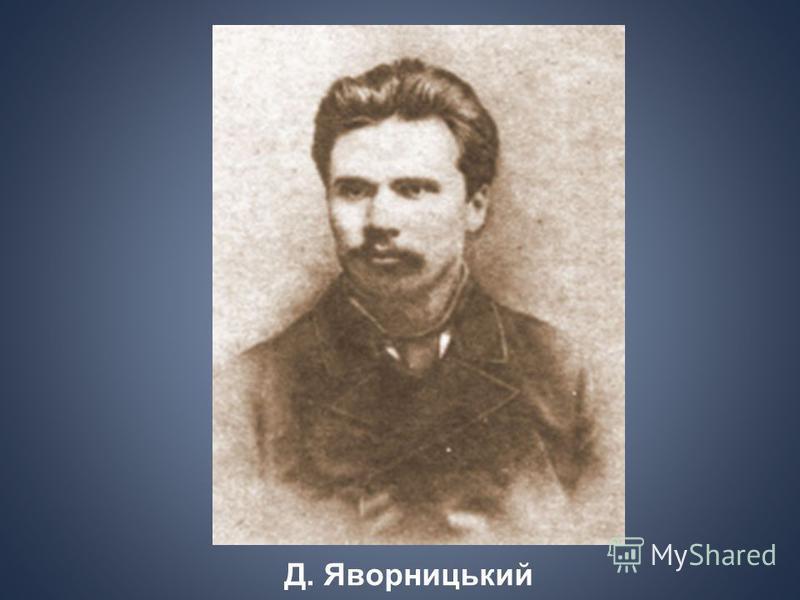 Д. Яворницький