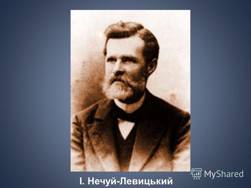 І. Нечуй-Левицький