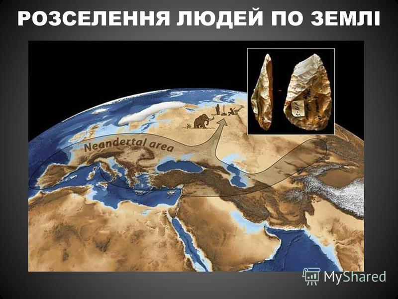 РОЗСЕЛЕННЯ ЛЮДЕЙ ПО ЗЕМЛІ
