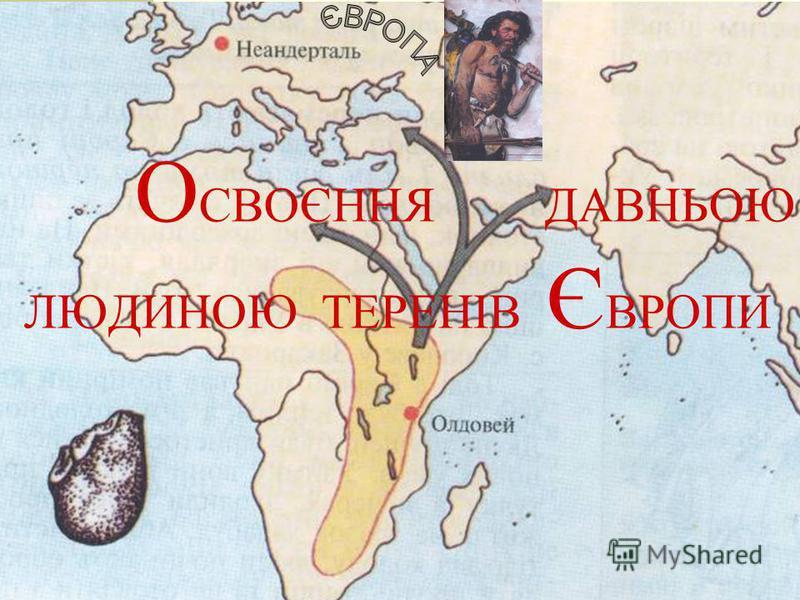 О СВОЄННЯ ДАВНЬОЮ ЛЮДИНОЮ ТЕРЕНІВ Є ВРОПИ