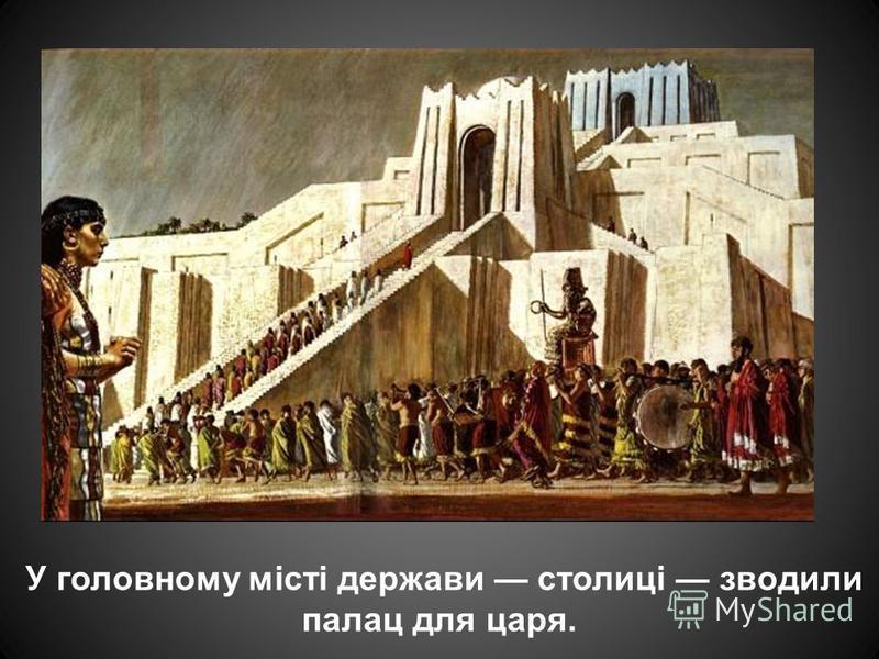 У головному місті держави столиці зводили палац для царя.
