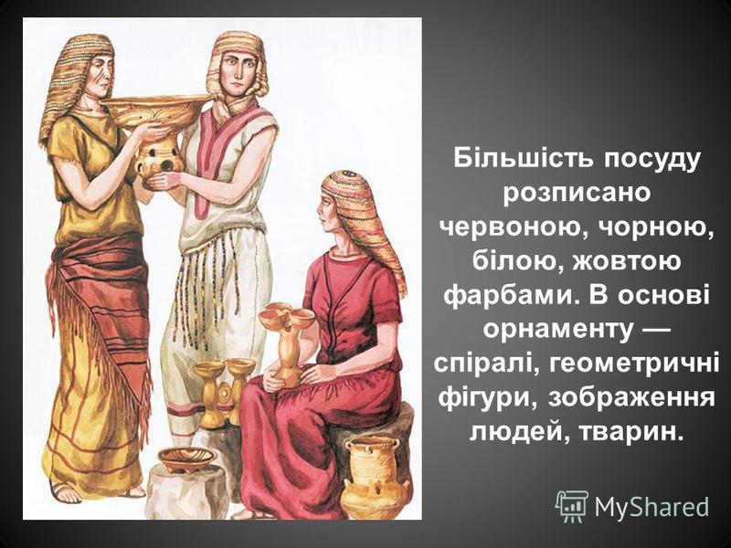 Більшість посуду розписано червоною, чорною, білою, жовтою фарбами. В основі орнаменту спіралі, геометричні фігури, зображення людей, тварин.