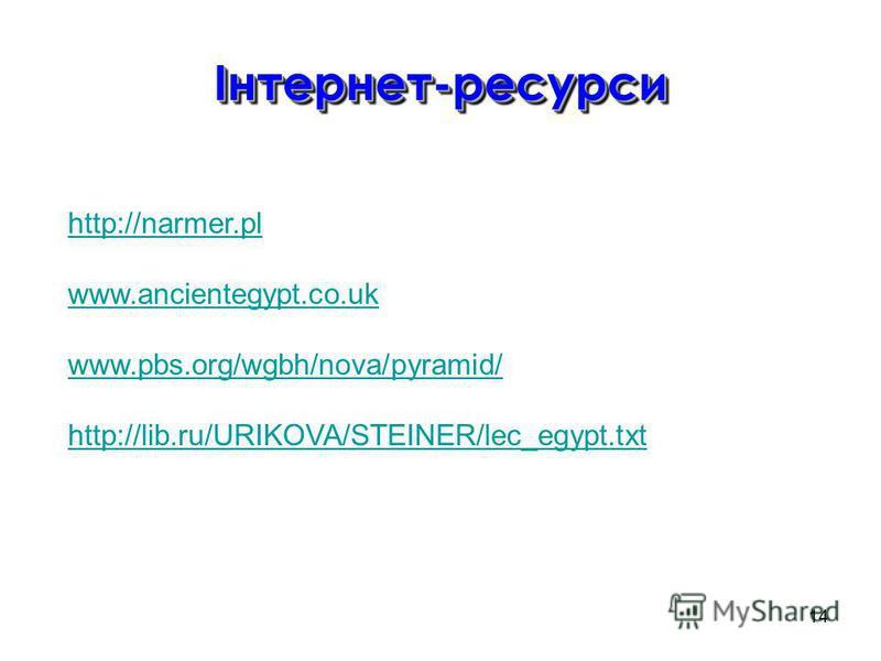 14 Інтернет-ресурсиІнтернет-ресурси http://narmer.pl www.ancientegypt.co.uk www.pbs.org/wgbh/nova/pyramid/ http://lib.ru/URIKOVA/STEINER/lec_egypt.txt