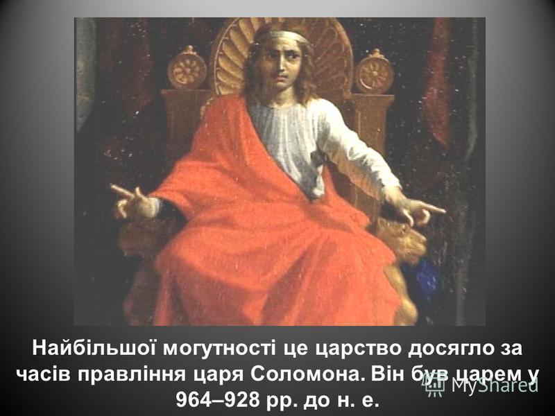 Найбільшої могутності це царство досягло за часів правління царя Соломона. Він був царем у 964–928 рр. до н. е.