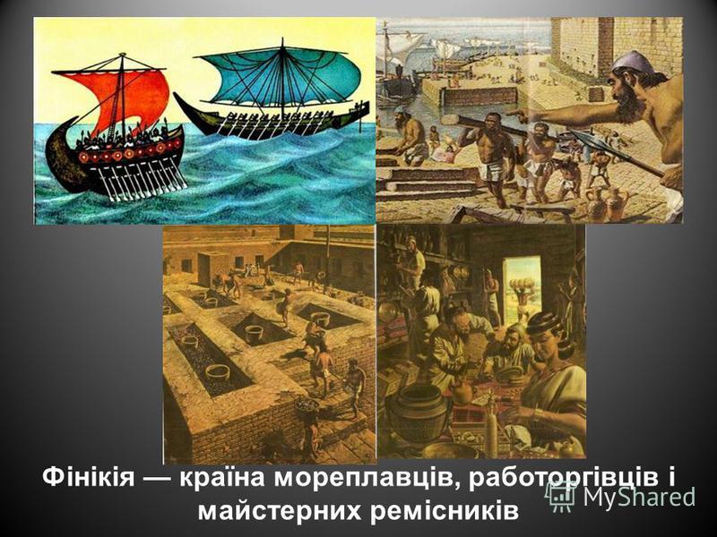 Фінікія країна мореплавців, работоргівців і майстерних ремісників