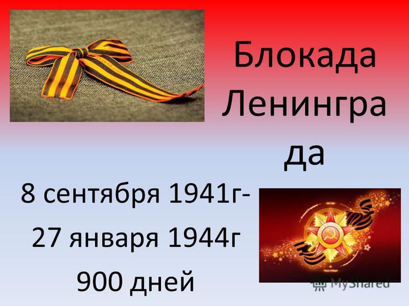 Блокада Ленингра да 8 сентября 1941 г- 27 января 1944 г 900 дней