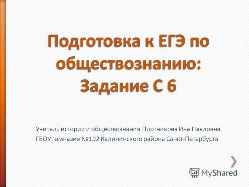 Учитель истории и обществознания Плотникова Ина Павловна ГБОУ гимназия 192 Калининского района Санкт-Петербурга