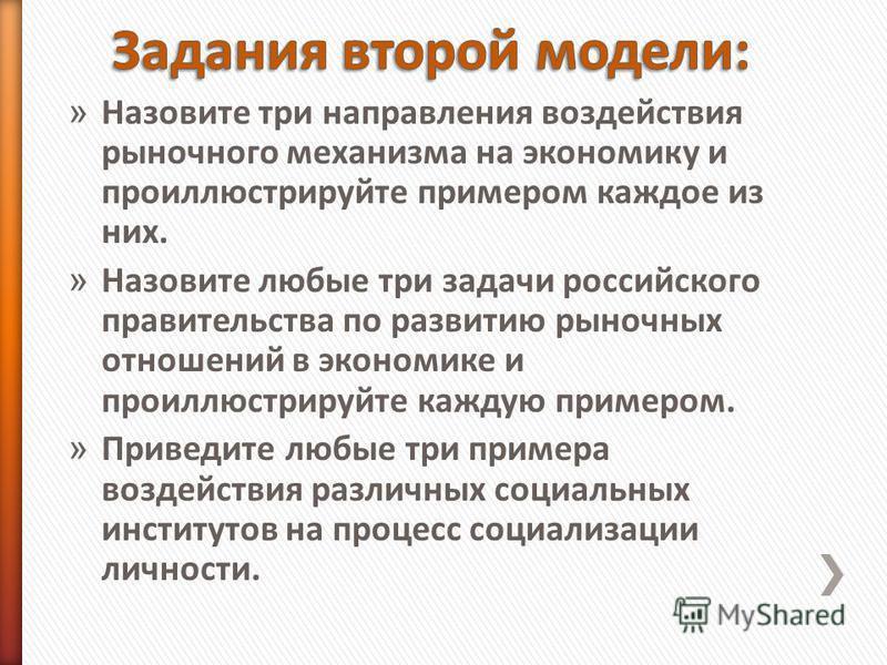 » Назовите три направления воздействия рыночного механизма на экономику и проиллюстрируйте примером каждое из них. » Назовите любые три задачи российского правительства по развитию рыночных отношений в экономике и проиллюстрируйте каждую примером. »