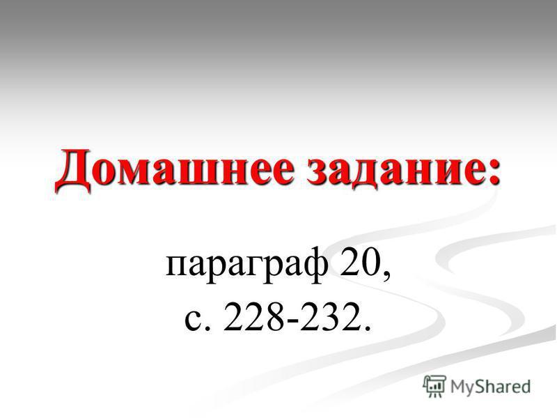 Домашнее задание: параграф 20, с. 228-232.