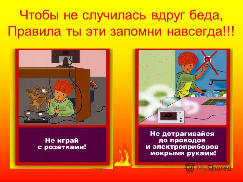 Ежегодно в мире происходит около 5 миллионов пожаров. Каждый час в огне погибает один человек, два получают травмы и ожоги. Каждый третий погибший – ребёнок.
