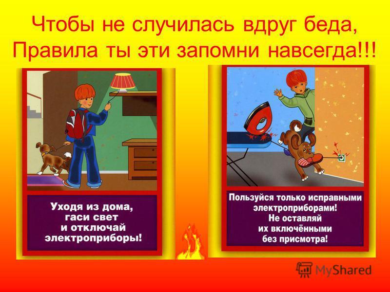 Чтобы не случилась вдруг беда, Правила ты эти запомни навсегда!!!