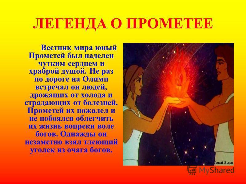 Красный кот Дерево грызет, Весело живет. А воды попьет Зашипит и умрет. огонь