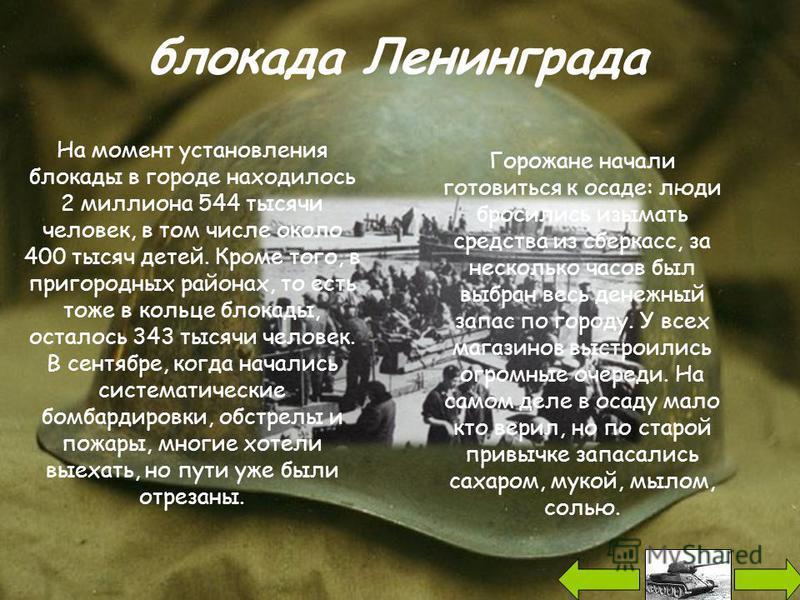 блокада Ленинграда На момент установления блокады в городе находилось 2 миллиона 544 тысячи человек, в том числе около 400 тысяч детей. Кроме того, в пригородных районах, то есть тоже в кольце блокады, осталось 343 тысячи человек. В сентябре, когда н