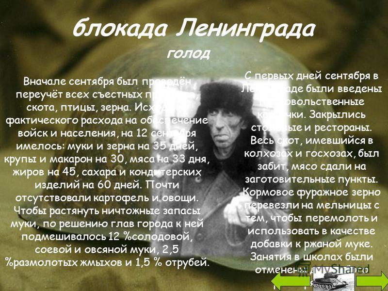 блокада Ленинграда голод Вначале сентября был проведён переучёт всех съестных припасов, скота, птицы, зерна. Исходя из фактического расхода на обеспечение войск и населения, на 12 сентября имелось: муки и зерна на 35 дней, крупы и макарон на 30, мяса
