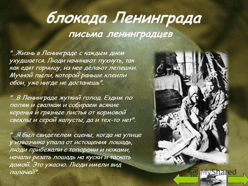 блокада Ленинграда письма ленинградцев