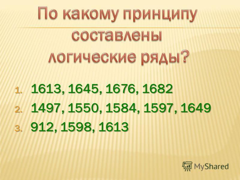 1. 1613, 1645, 1676, 1682 2. 1497, 1550, 1584, 1597, 1649 3. 912, 1598, 1613