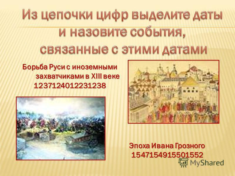 Борьба Руси с иноземными захватчиками в ХIII веке 1237124012231238 Эпоха Ивана Грозного 1547154915501552