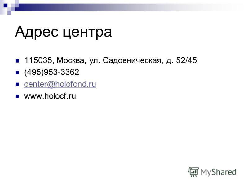 Адрес центра 115035, Москва, ул. Садовническая, д. 52/45 (495)953-3362 center@holofond.ru www.holocf.ru