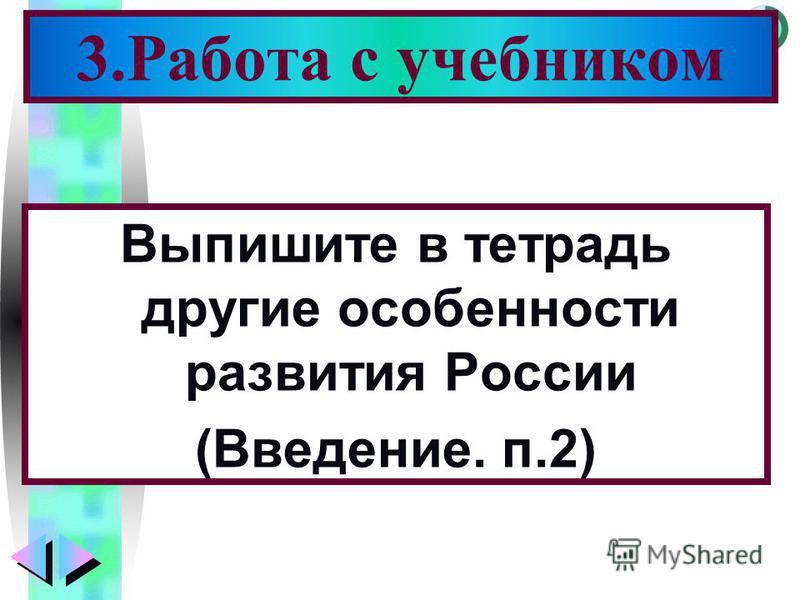 Меню Выпишите в тетрадь другие особенности развития России (Введение. п.2) 3. Работа с учебником