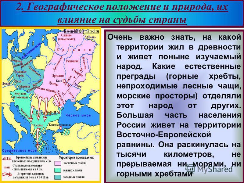 Меню Очень важно знать, на какой территории жил в древности и живет поныне изучаемый народ. Какие естественные преграды (горные хребты, непроходимые лесные чащи, морские просторы) отделяли этот народ от других. Большая часть населения России живет на