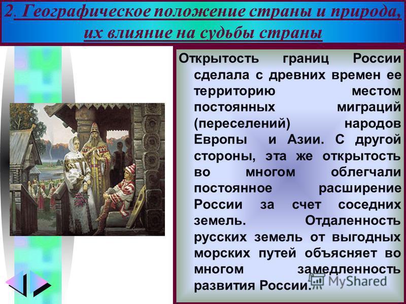 Меню Открытость границ России сделала с древних времен ее территорию местом постоянных миграций (переселений) народов Европы и Азии. С другой стороны, эта же открытость во многом облегчали постоянное расширение России за счет соседних земель. Отдале