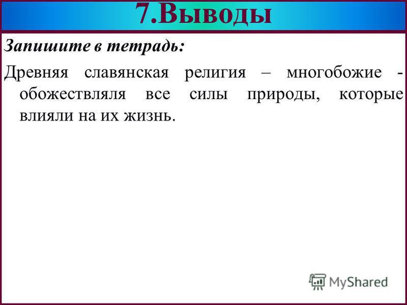 Меню Запишите в тетрадь: Древняя славянская религия – многобожие - обожествляли все силы природы, которые влияли на их жизнь. 7.Выводы