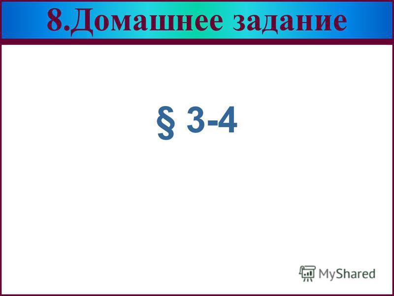 Меню § 3-4 8. Домашнее задание