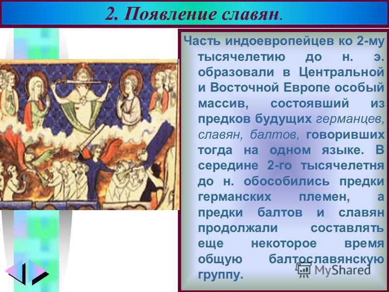 Меню Часть индоевропейцев ко 2-му тысячелетию до н. э. образовали в Центральной и Восточной Европе особый массив, состоявший из предков будущих германцев, славян, балтов, говоривших тогда на одном языке. В середине 2-го тысячелетия до н. обособились