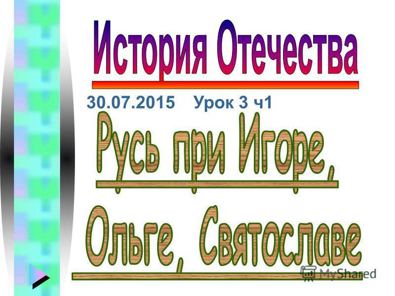 30.07.2015 Урок 3 ч 1