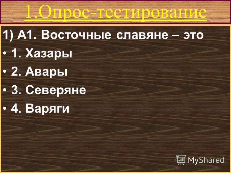 Меню 1.Опрос-тестирование 1) А1. Восточные славяне – это 1. Хазары 2. Авары 3. Северяне 4. Варяги