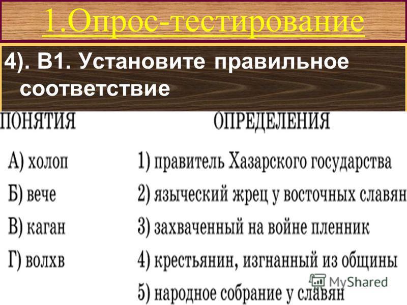 Меню 1.Опрос-тестирование 4). В1. Установите правильное соответствие