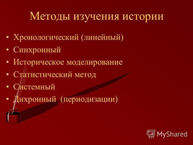 Методы изучения истории Хронологический (линейный) Синхронный Историческое моделирование Статистический метод Системный Дихронный (периодизации)