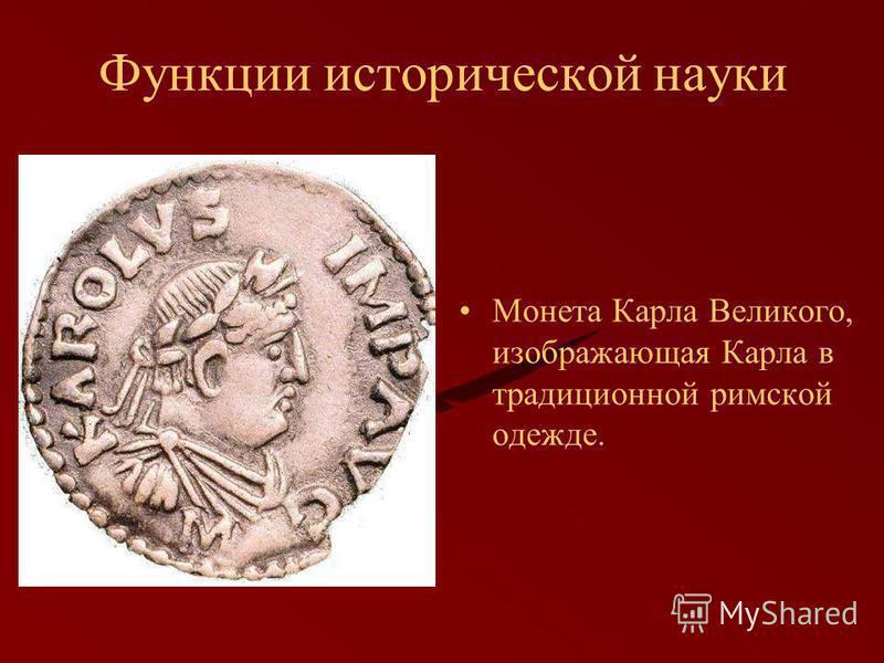 Функции исторической науки Монета Карла Великого, изображающая Карла в традиционной римской одежде.