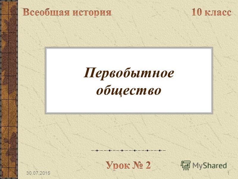 Первобытное общество 30.07.20151